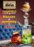 КАЛЬЯН + ЛИМОНАД = 495 р. в сети ресто-баров Shishas Bar!