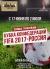 17 июня - 2 июля: ПРЯМЫЕ ТРАНСЛЯЦИИ матчей КУБКА КОНФЕДЕРАЦИЙ FIFA 2017-РОССИЯ в Shishas Happy Bar!